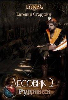 "Книга. ""Лесовик 2. Рудники"" читать онлайн"