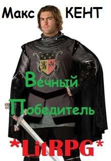 """Книга. """"Вечный Победитель 1"""" читать онлайн"""