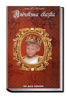 """Книга. """"Алёшкина сказка"""" читать онлайн"""