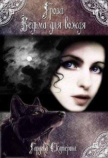 """Книга. """"Гроза. Ведьма для вождя-2."""" читать онлайн"""