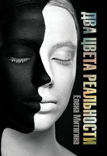 """Книга. """"Два цвета реальности. Книга 1"""" читать онлайн"""