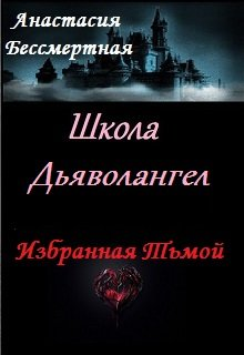 """Книга. """"Школа Дьяволангел. Избранная Тьмой """" читать онлайн"""