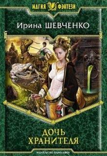 """Книга. """"Дочь Хранителя (легенды Сопределья - 1)"""" читать онлайн"""