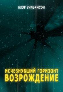 """Книга. """"Исчезнувший горизонт: Возрождение"""" читать онлайн"""