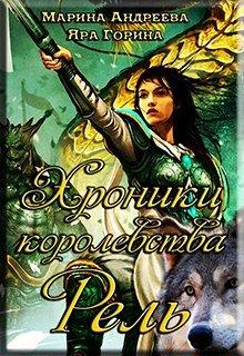 """Книга. """"Хроники королевства Рель"""" читать онлайн"""