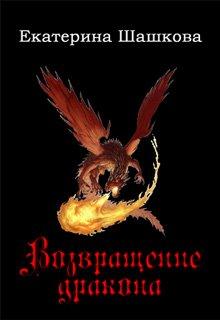 """Книга. """"Возвращение дракона"""" читать онлайн"""