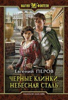 """Книга. """"Черные клинки. Небесная сталь"""" читать онлайн"""