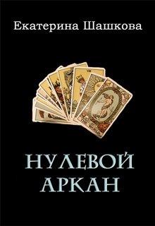 "Книга. ""Нулевой аркан"" читать онлайн"