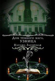 """Книга. """"Дом темного мага.Узница"""" читать онлайн"""
