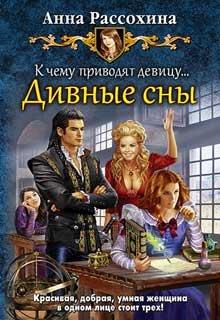 """Книга. """"Дивные сны (книга 2)"""" читать онлайн"""