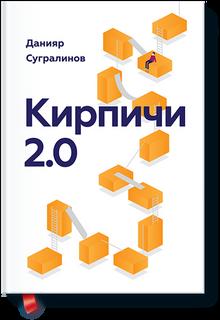 """Книга. """"Кирпичи 2.0. Авторская редакция"""" читать онлайн"""