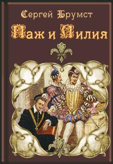 """Книга. """"Паж и Лилия"""" читать онлайн"""