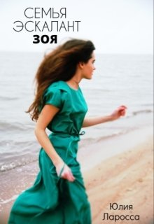 """Книга. """"Семья Эскалант. Зоя (книга 3) """" читать онлайн"""
