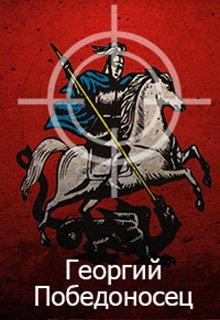 """Книга. """"Георгий Победоносец"""" читать онлайн"""
