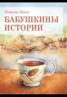 "Книга. ""Нюркин князь"" читать онлайн"