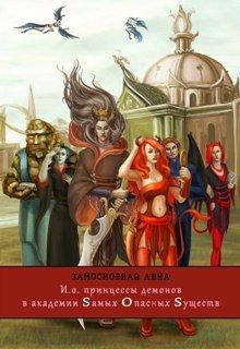 """Книга. """"И. о. принцессы демонов в академии Самых Опасных Существ"""" читать онлайн"""