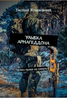"""Книга. """"Без права на смерть. Улыбка Армагеддона"""" читать онлайн"""