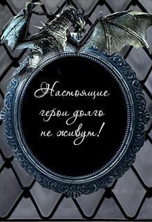 """Книга. """"Настоящие герои долго не живут"""" читать онлайн"""