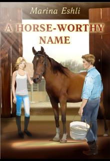 """Книга. """"A Horse-Worthy Name (""""Лошадиная фамилия по-английски)"""" читать онлайн"""