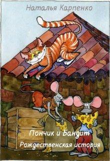 """Книга. """"Пончик и Бандит. Рождественская история"""" читать онлайн"""