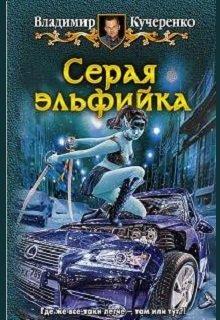 """Книга. """"Серая эльфийка. Танцы с саблями"""" читать онлайн"""