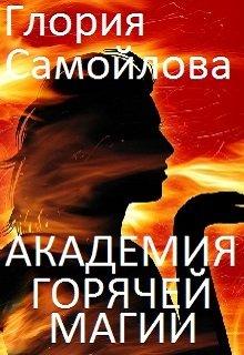 """Книга. """"Академия Горячей Магии"""" читать онлайн"""