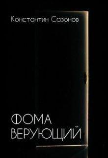 """Книга. """"Фома верующий"""" читать онлайн"""