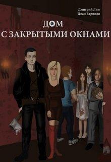 """Книга. """"Дом с закрытыми окнами"""" читать онлайн"""