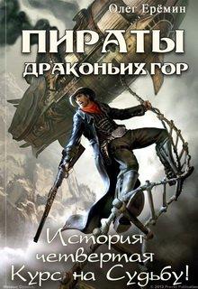 """Книга. """"История четвертая. Курс на судьбу!"""" читать онлайн"""