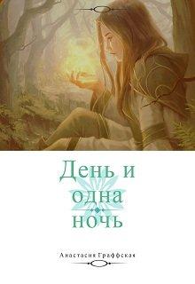 """Книга. """"День и одна ночь. Начало всех начал."""" читать онлайн"""