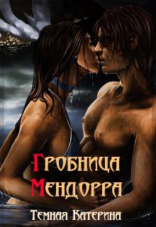 "Книга. ""Гробница Мендорра"" читать онлайн"