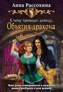 """Книга. """"Объятия дракона (книга 3)"""" читать онлайн"""