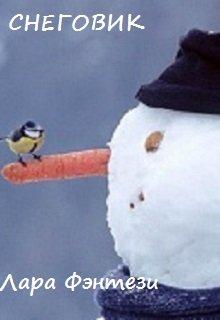 "Книга. ""Снеговик "" читать онлайн"