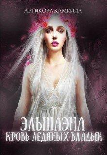 """Книга. """"Эльшаэна. Кровь Ледяных Владык"""" читать онлайн"""