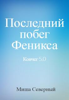 "Книга. ""Последний побег Феникса"" читать онлайн"