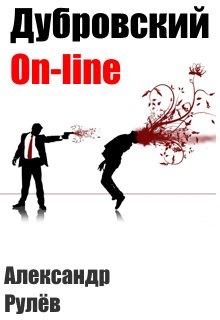 """Книга. """"Дубровский on-line"""" читать онлайн"""