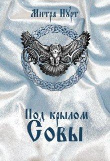 """Книга. """"Под крылом Совы"""" читать онлайн"""