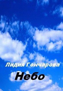 """Книга. """"Небо"""" читать онлайн"""