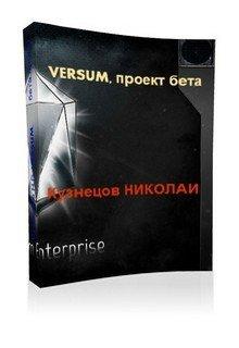 "Книга. ""versum, ""beta project """" читать онлайн"
