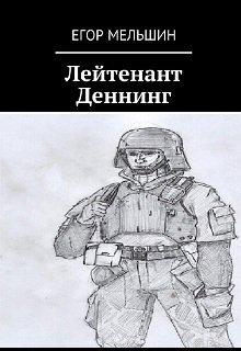 """Книга. """"Звездные войны: Лейтенант Деннинг"""" читать онлайн"""