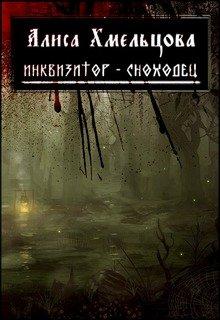 """Книга. """"Инквизитор-Сноходец"""" читать онлайн"""