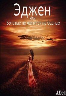 """Книга. """"Эджен, или богатые не женятся на бедных"""" читать онлайн"""