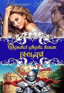 """Книга. """"Одинокая девушка желает...рыцаря."""" читать онлайн"""