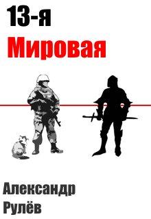 """Книга. """"13-ая Мировая Война."""" читать онлайн"""