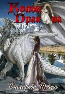 """Книга. """"Кольцо дракона"""" читать онлайн"""