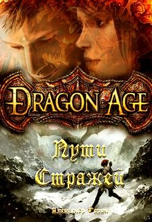 "Книга. ""Dragon Age: Пути Стражей"" читать онлайн"