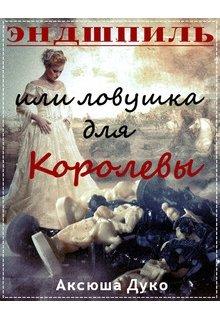 """Книга. """"Эндшпиль или ловушка для Королевы"""" читать онлайн"""