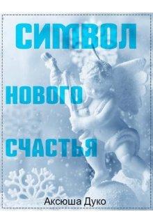 """Книга. """"Символ нового счастья"""" читать онлайн"""