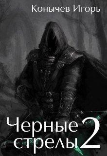 """Книга. """"Черные стрелы 2"""" читать онлайн"""