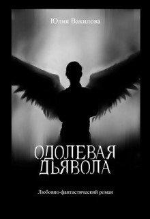 """Книга. """"Одолевая дьявола"""" читать онлайн"""